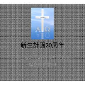 再新生計画概略 これからの5つの教会像